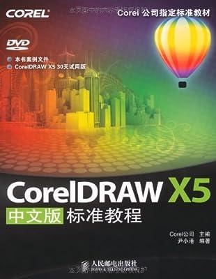 CorelDRAW X5中文版标准教程.pdf