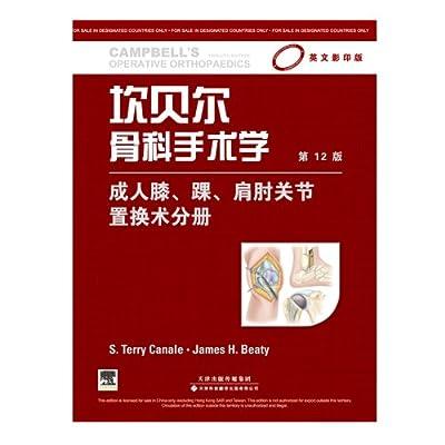 坎贝尔骨科手术学:成人膝、踝、肩肘关节置换术分册.pdf