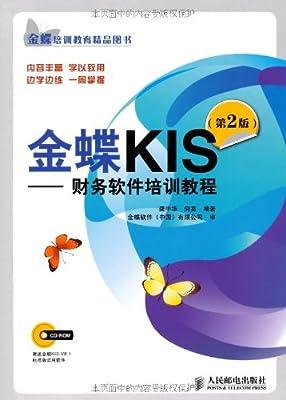 金蝶KIS:财务软件培训教程.pdf
