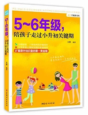 成长关键期书库:5-6年级,陪孩子走过小升初关键期.pdf