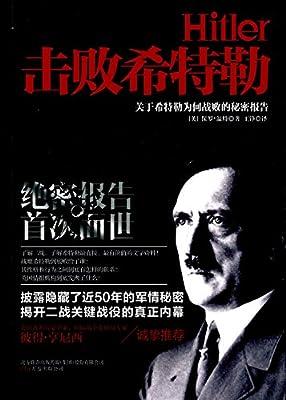击败希特勒:关于希特勒为何战败的秘密报告.pdf