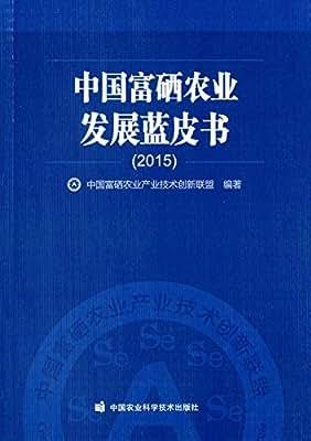 中国富硒农业发展蓝皮书.pdf