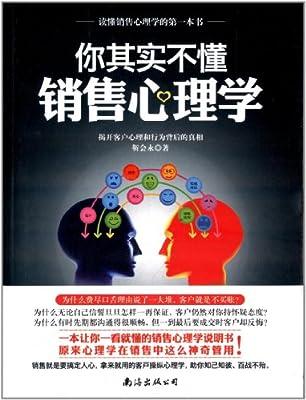 你其实不懂销售心理学.pdf