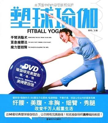 塑球瑜伽.pdf