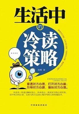 生活中的冷读策.pdf