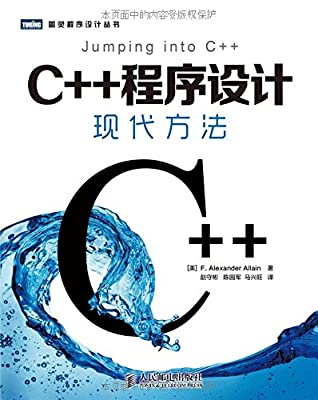 C++程序设计:现代方法.pdf