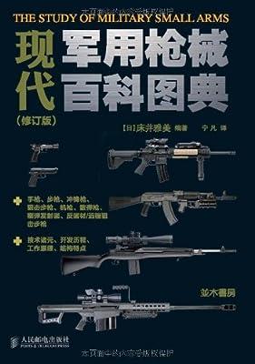 现代军用枪械百科图典.pdf