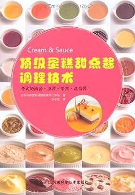 顶级蛋糕甜点酱调理技术.pdf