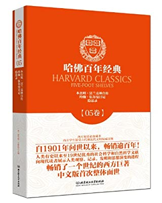 哈佛百年经典第05卷:本杰明·富兰克林自传 约翰·伍尔曼日记 隐思录.pdf