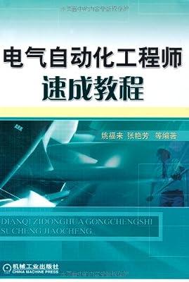 电气自动化工程师速成教程.pdf