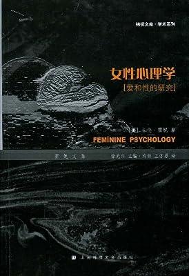 女性心理学.pdf