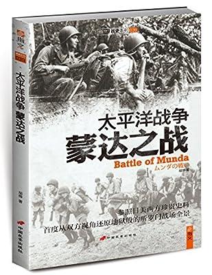 太平洋战争:蒙达之战.pdf