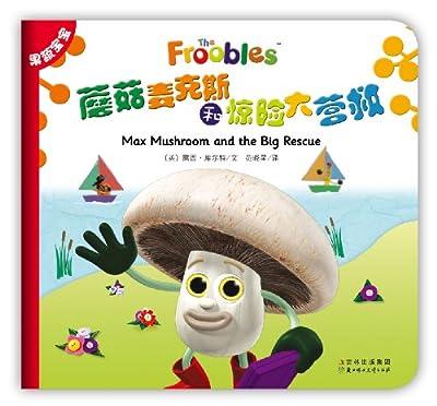 果蔬宝宝:蘑菇麦克斯和惊险大营救.pdf