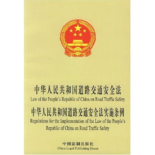 道路交通安全法讲座_中华人民共和国道路交通安全法,中华人民共和国道路交通安全实施条例