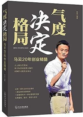 气度决定格局:马云20年创业精髓.pdf