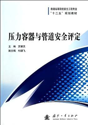 压力容器与管道安全评定.pdf