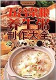 五谷杂粮养生粥制作大全-图片
