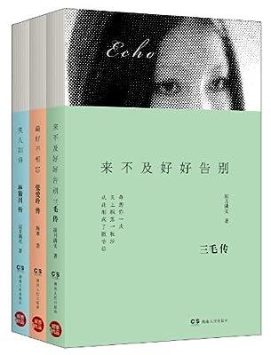 最美的民国女子:张爱玲+三毛+林徽因传.pdf