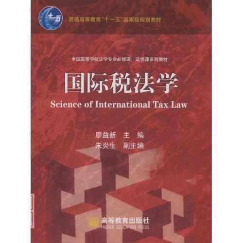 国际税法学(全国高等学校法学专业必修课选修课系列教材)