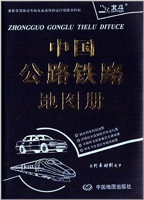 中国公路铁路地图册.pdf