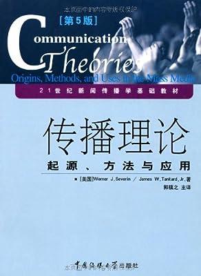 21世纪新闻传播学基础教材•传播理论:起源方法与应用.pdf