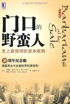 门口的野蛮人:史上最强悍的资本收购.pdf