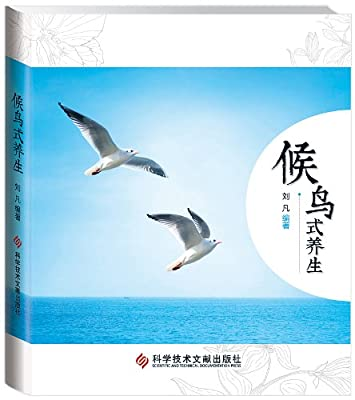 候鸟式养生.pdf