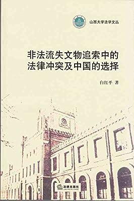 非法流失文物追索中的法律冲突及中国的选择.pdf