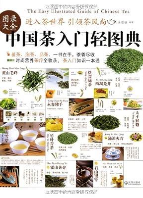 中国茶入门轻图典.pdf