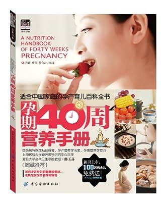 孕期40周营养手册.pdf