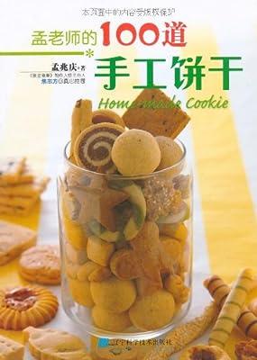 孟老师的100道手工饼干.pdf