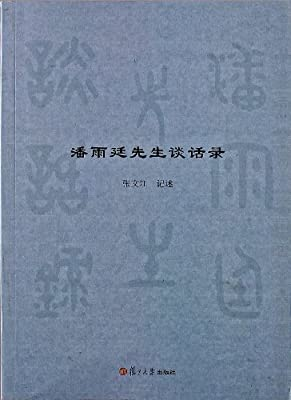 潘雨廷先生谈话录.pdf