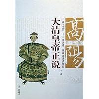 高阳作品集:大清皇帝正说