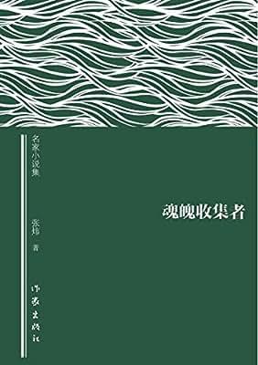 魂魄收集者.pdf