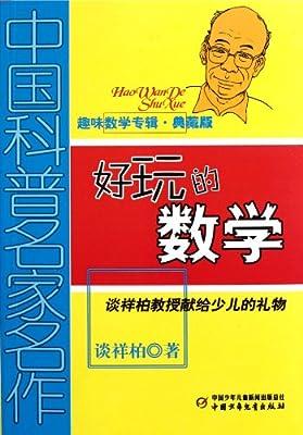 趣味数学专辑典藏版:好玩的数学.pdf