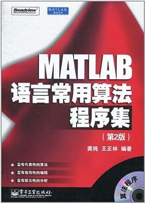 MATLAB语言常用算法程序集.pdf