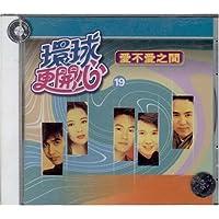 进口CD:环球更开心19:爱不爱之间