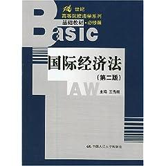 国际经济法 第2版 王传丽