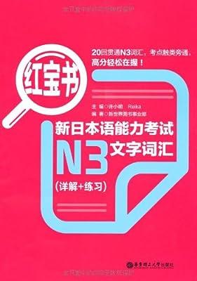 红宝书•新日本语能力考试N3文字词汇.pdf