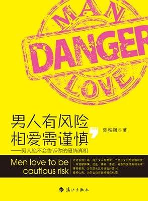男人有风险,相爱需谨慎:男人绝不会告诉你的爱情真相.pdf