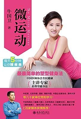 微运动:最最简单的塑型健身法.pdf