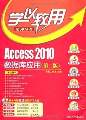 Access2010数据库应用.pdf