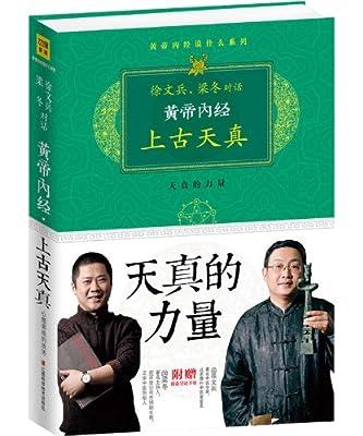 徐文兵、梁冬对话:黄帝内经上古天真.pdf