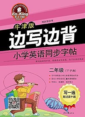 英王字帖:边写边背·小学英语同步字帖.pdf