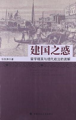 建国之惑:留学精英与现代政治的误解.pdf