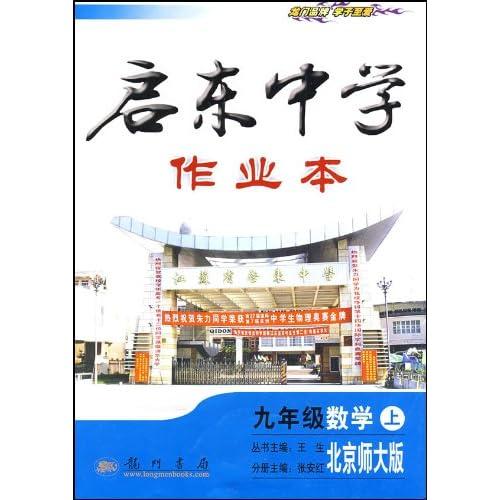启东中学作业本 九年级数学 北京师大版