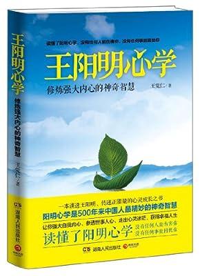 王阳明心学:修炼强大内心的神奇智慧.pdf