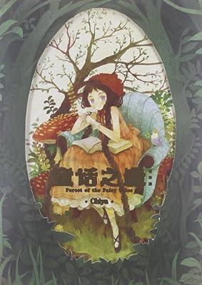 绘本集:童话之森.pdf