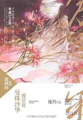 曼珠沙华•彼岸花.pdf