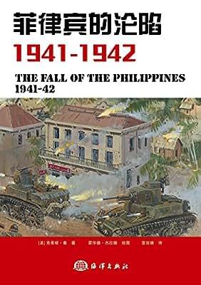 菲律宾的沦陷1941-1942.pdf